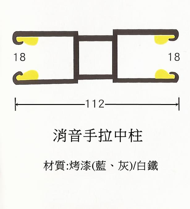 手拉消音中柱(烤漆/白鐵) 2