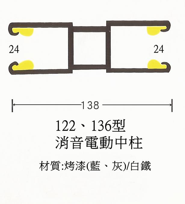 電動消音中柱(烤漆/白鐵) 2