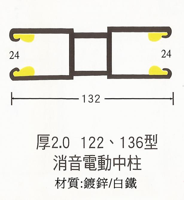 電動消音中柱2.0(鍍鋅/白鐵) 2