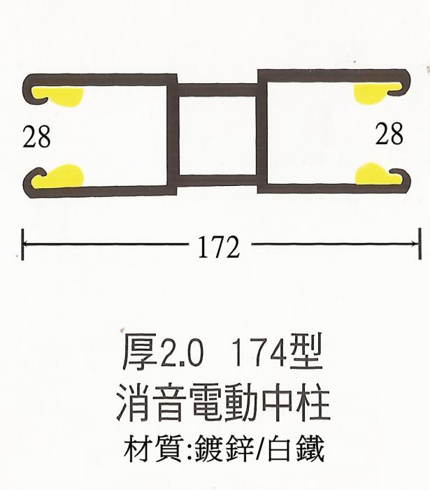 100型電動消音中柱2.0(鍍鋅/白鐵) 2