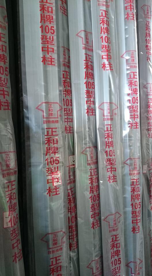 105成型手拉中柱(烤漆/白鐵) 1
