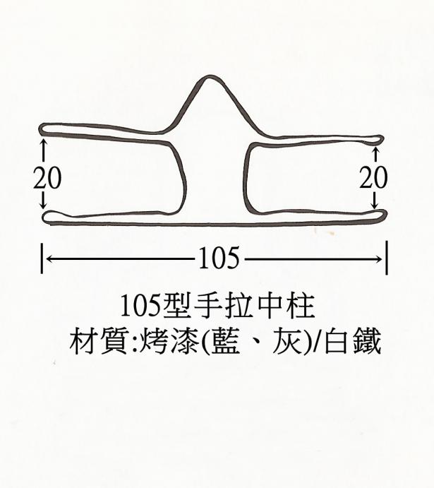 105成型手拉中柱(烤漆/白鐵) 4