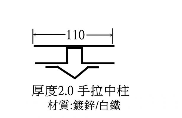 手拉中柱110(鍍鋅/白鐵) 2