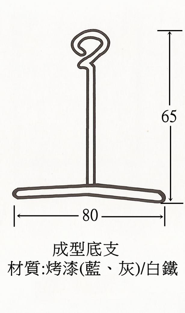 成型底支(烤漆/白鐵) 3