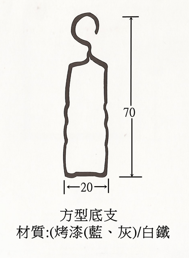 方型底支(烤漆/白鐵) 3