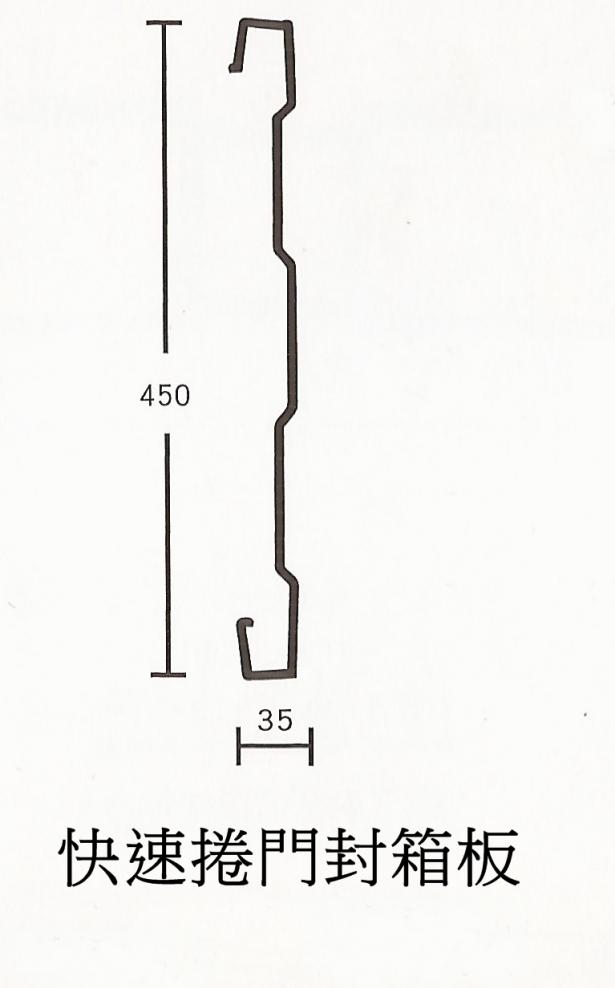 快速捲門封箱板(烤漆/白鐵) 3
